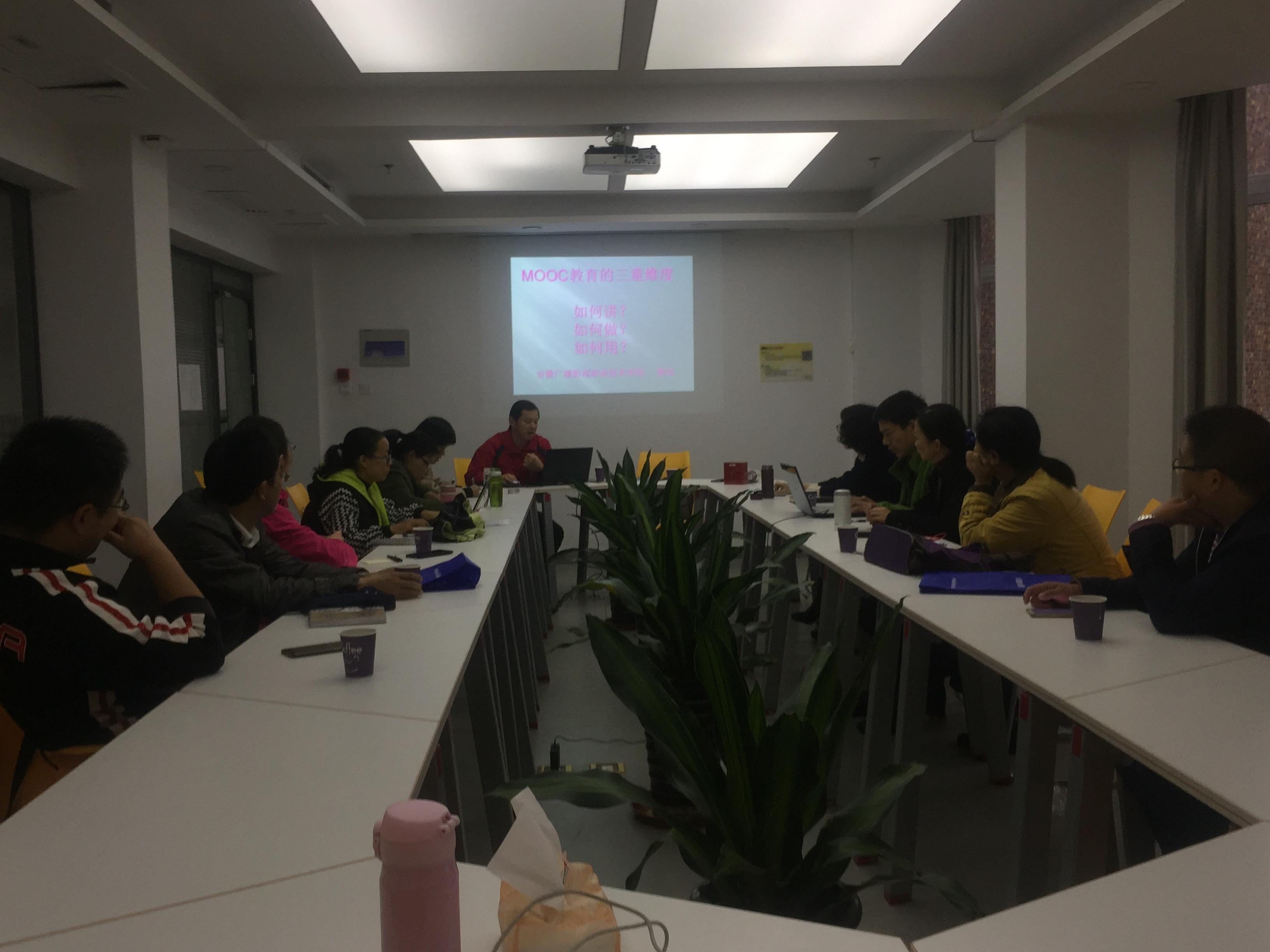 MOOC建设培训现场.jpg